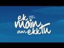 Трейлер Фильма: Я один и ты одна  Однажды в Вегасе  Ek Main Aur Ekk Tu (2012)