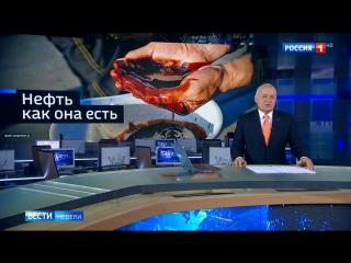 Сургутнефтегаз - хранилище Судного дня и технология добычи нефти Вести недели 08.10.2017