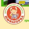 Центр развития интеллекта «Пифагорка»Калининград