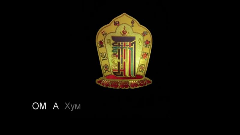 Мантра Калачакры (фильм Веретенникова Сергея - КАЛАЧАКРА .Власть над временем)