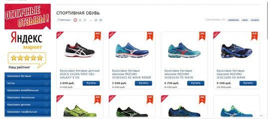 5f9d24293c405 Скидки до 40% на спортивный бренд Mizuno! ➨ #Stdin.ru (Megasport)  promokod.name