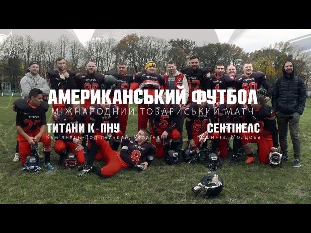 Титани (Кам'янець-Подільський) vs. Сентінелс (Кишинів) - Товариський матч [22/10/2017]