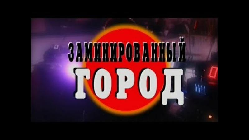 Криминальная Россия - Заминированный Город