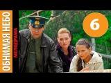 Обнимая небо 6 серия - Русский сериал смотреть онлайн в HD