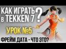 Как играть в Tekken 7 Урок №5 Фрейм дата что это
