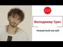 Володимир Трач (TRACH): цікаві мандри та новорічний настрій
