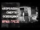 Ирма Грезе. Ангел смерти. Королева Освенцима. Вся правда о самой жестокой женщине 20 века.