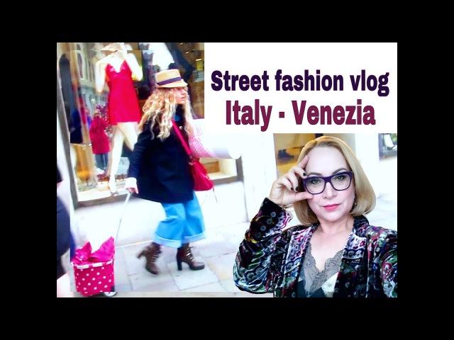 Как одеваются итальянки, итальянцы и прочие шведы? Понаблюдаем) Венеция street fashio...