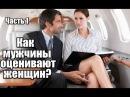 Как мужчины ОЦЕНИВАЮТ женщин? Какие мужчины ХОТЯТ отношений? Часть 1.