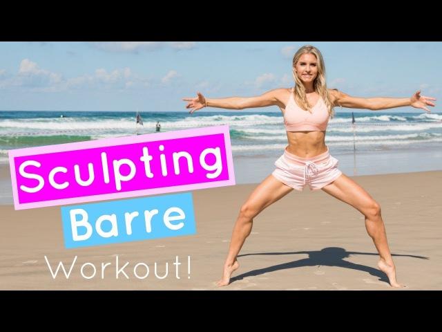 Шлифующая тренировка барр - Балетные упражнения с Ребеккой Луиз. Sculpting Barre Workout - BALLET EXERCISES | Rebecca Louise