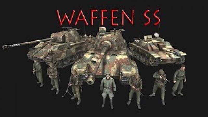 Дивизии войск СС / Division Waffen SS