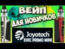 Лучший Мод для Новичков Joyetech eVic Primo Mini 80W из Китая с AliExpress Обзор / Настройка