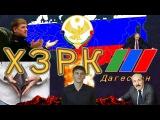 ХЗРК Дагестан #7 - ГОВНО МАМОНТА (Абдуллатипов, Кадыров, ВОДОКАНАЛ и
