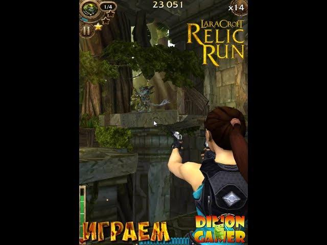 Играем в игру Lara Croft Relic Run Android Лара Крофт Спешит Раскрыть Секреты