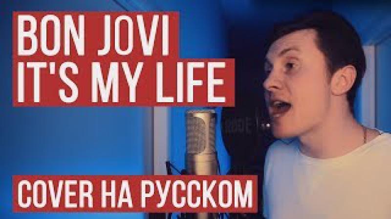Bon Jovi - Its My Life (На русском от RADIO TAPOK | Кавер | Cover)