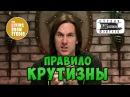 ПРАВИЛО КРУТИЗНЫ GM Tips на русском языке D D