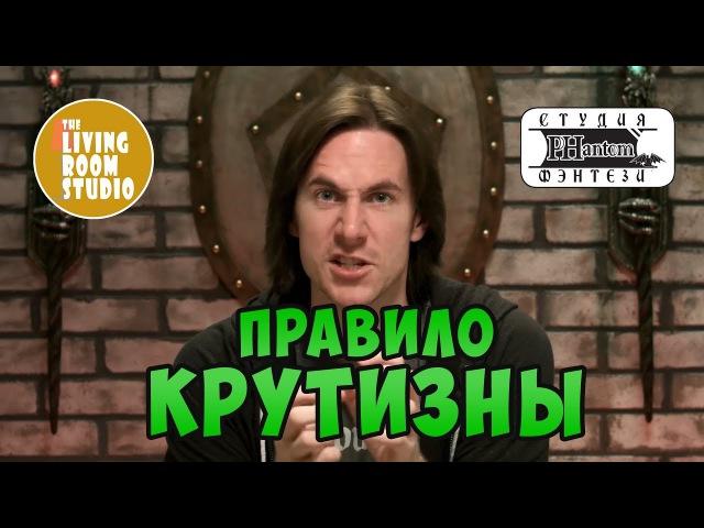 ПРАВИЛО КРУТИЗНЫ | GM Tips на русском языке | DD