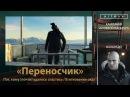 HITMAN - НУЛЕВОЙ ПАЦИЕНТ - Переносчик (Тот, кому почти удалось спастись / В мгновение