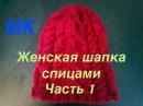 Вязание спицами/ Женская шапка / косы спицами / жгуты спицами