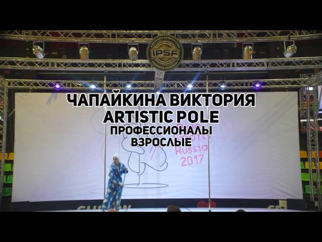 Чапайкина Виктория - Pole sports Russia 2017