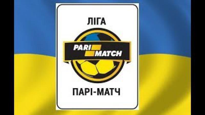 1 Чемпіонат України 2017. Плей Офф. Чемпіонська (Верхова) група