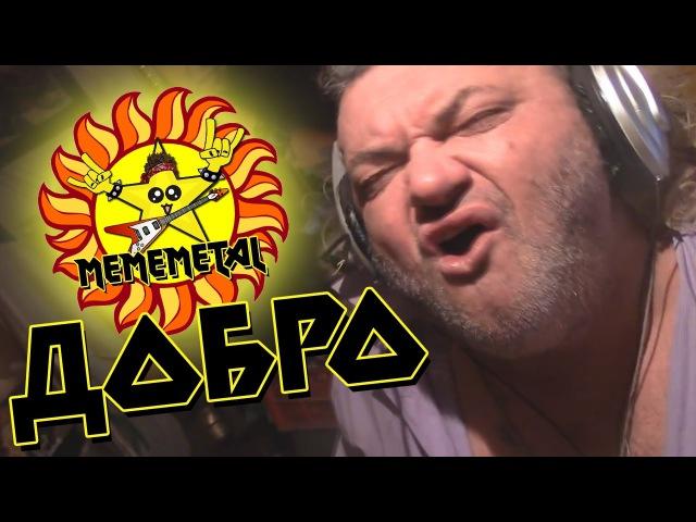 The Mems Metal- Добро (feat. Пророк Санбой)
