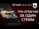 📛 ИС-3 ТРИ ОТМЕТКИ С 0% ДО 95% ЗА СТРИМ ЧЕЛЛЕНДЖ #worldoftanks #wot #танки — [
