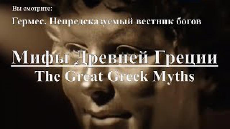 Мифы Древней Греции: Гермес. Непредсказуемый вестник богов | The Great Greek Myths: Hermes.