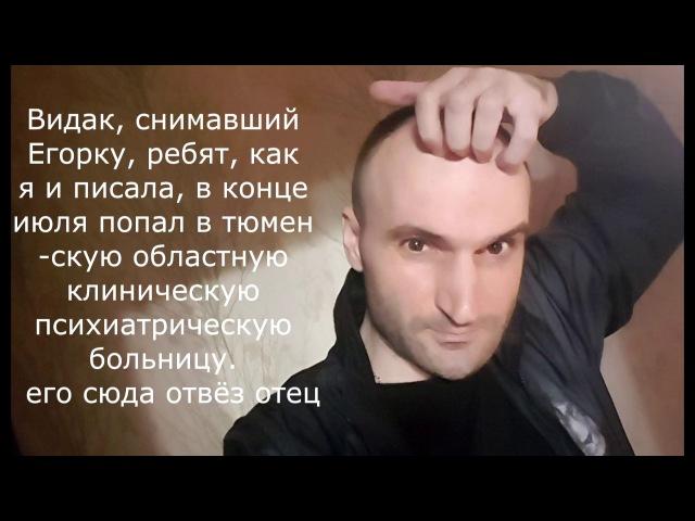 Что с Видаком Егорка Зашибу
