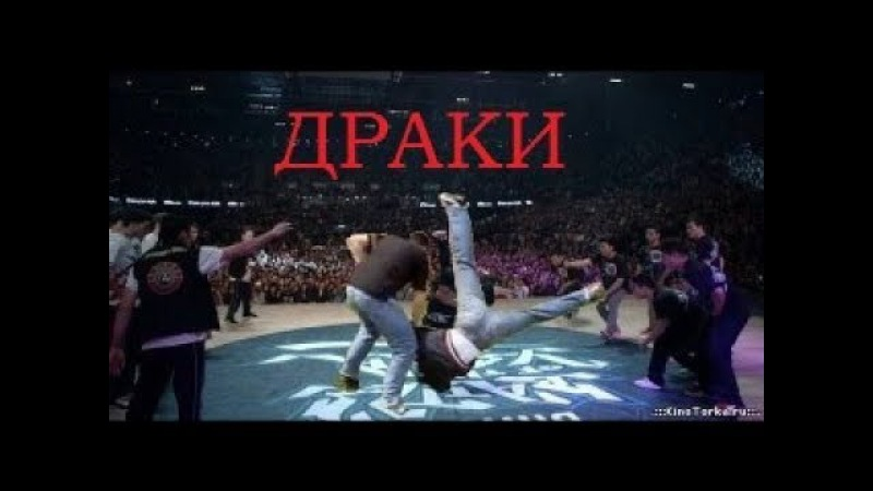 Брейк данс Драки на баттлах Break Dance Fight in battles