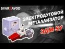 Восстановление валов металлизацией металлизатор ЭДМ 5У
