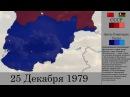 Афганская Война 1979 - 1989