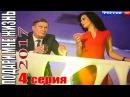 ПОДАРИ МНЕ ЖИЗНЬ (2017) 4 серия Русские мелодрамы 2017 новинки, сериалы hd 2017