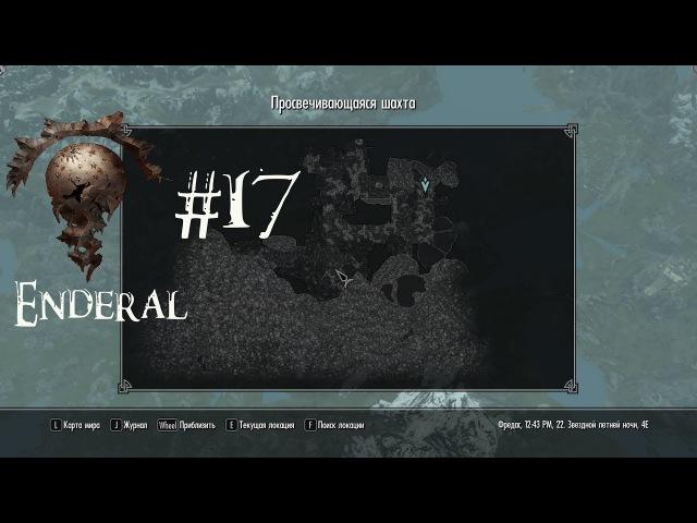 Enderal Осколки порядка 17 Просвечивающая шахта...новая угроза