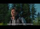 Вся сила природы в продукции Корпорации Сибирское здоровье