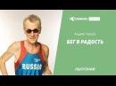 Бег в радость Андрей Чирков в Лектории I LOVE RUNNING