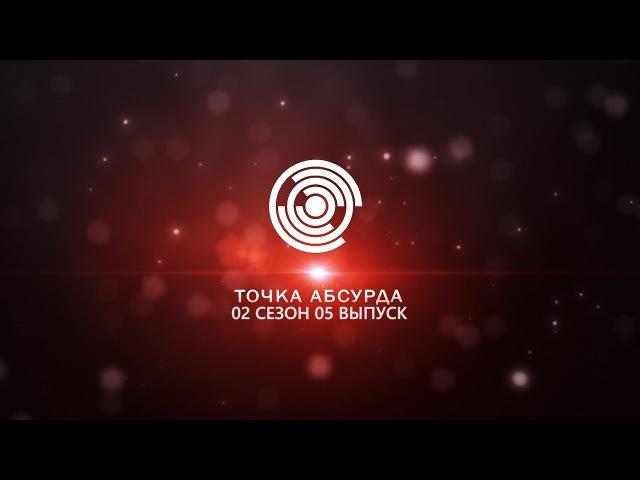 ПРЕМЬЕРА! Точка абсурда - 2 сезон 5 выпуск