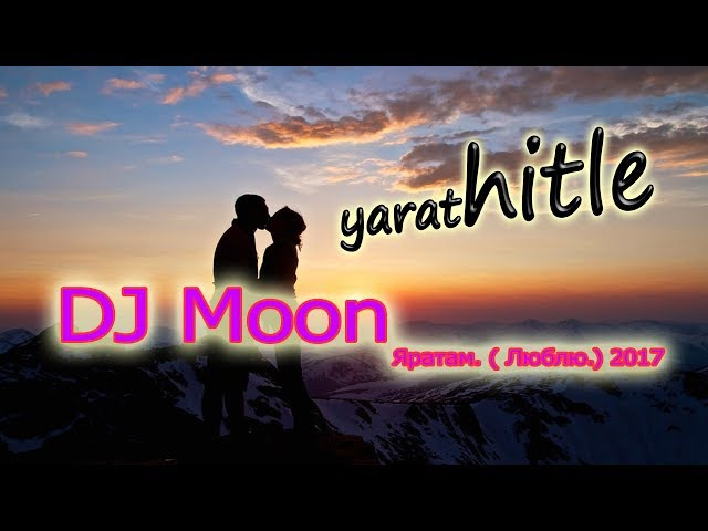 Yarat-hitle. DJ Moon _ Яратам. ( Люблю.) 2017. 12