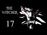 The Witcher (Ведьмак) - Прохождение игры на русском [17]