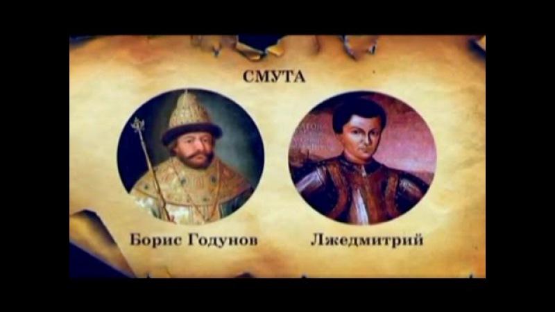 1 Как Романовы подменили Культуру куло на религию крест 17 фильм Смута HD