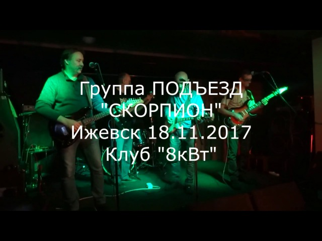 Группа ПОДЪЕЗД - СКОРПИОН(кавер песни ТРАЛИ ВАЛИ)