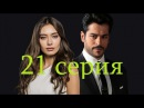 Черная любовь / Kara sevda / 21 серия