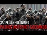 Удар по интернет героям. Разрыв пукана проекта Чепушня.