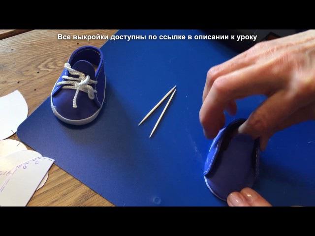 Обувь для кукол из фоамирана своими руками 85