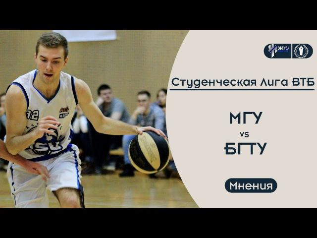 Баскетбол. Студенческая Лига ВТБ. МГУ - БГТУ. Мнения