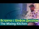 Встреча с Шефом Диззлом (Sheff Dizzle) - The Mixing Kitchen [Yorshoff Mix]