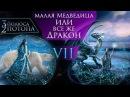 Малая Медведица или все же Дракон Три полюса , два потопа. часть 7. AISPIK aispik айспик
