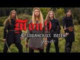 Топ 9 славянских фолк рок, металл песен (Славянские фолк группы)