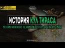WarCraft История Кул Тираса ZAGG