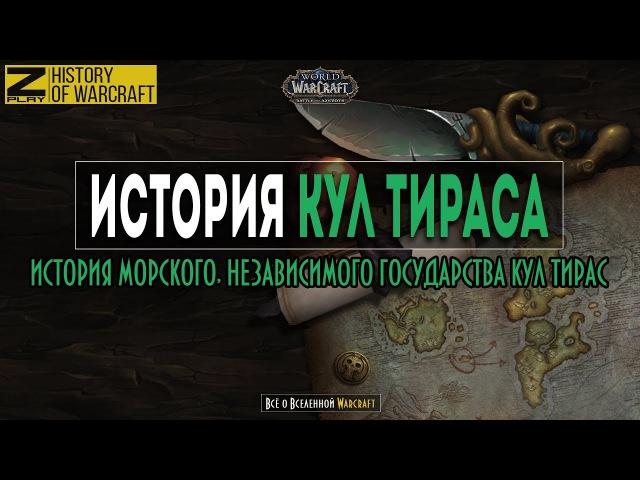 WarCraft | История Кул Тираса [ZAGG]